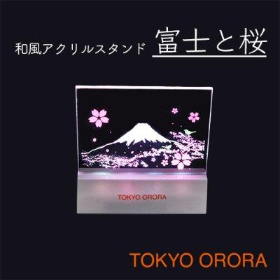 アクリルスタンド(富士山と桜)