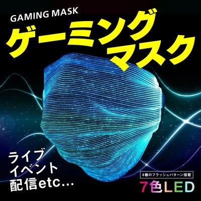 LEDマスク