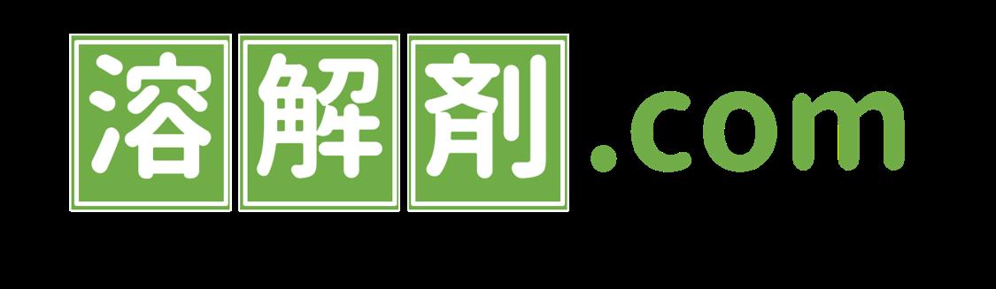 溶解剤.com