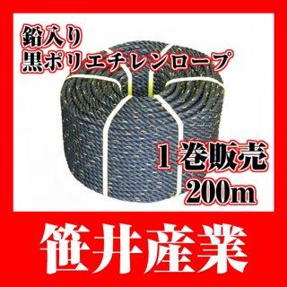 【ロープ】鉛入り黒ポリエチレンロープ 直径12mm・14mm・16mm・18mm 1m〜切売販売・200m1巻販売 船舶・海事用・陸事用オールマイティのロープ!