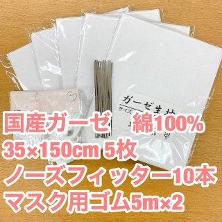 35×150白ガーゼ5枚、ノーズフィッター10、マスク用ゴム5m2セット