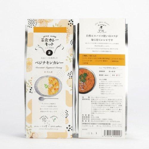いなほ屋 × cotan / 菜食カレーキット【2】 ベジチキンカレー 4〜5人前