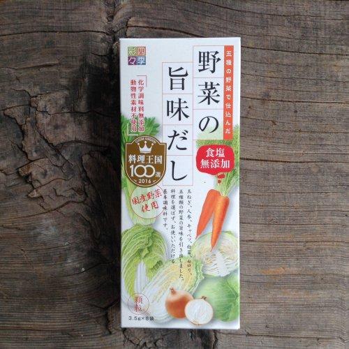 スカイ・フード / 野菜の旨味だし 食塩無添加 28g(3.5g×8袋)