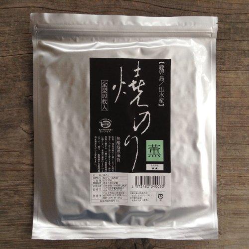 出水天恵海苔 / 鹿児島 出水産 焼のり 薫 全型10枚入