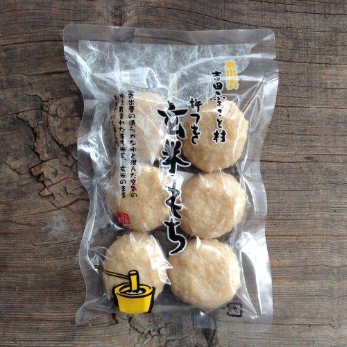 吉田ふるさと村 / 杵つき玄米もち 240g(6個入り)