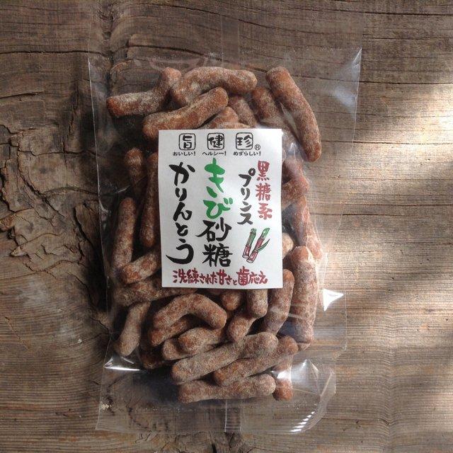 升本屋 / きび砂糖かりんとう 140g