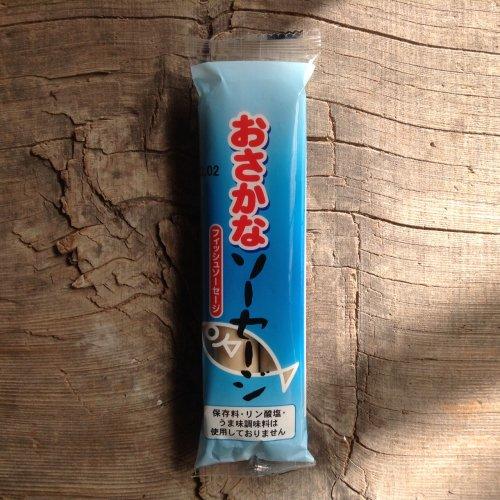 別所蒲鉾店 / おさかなソーセージ 90g(2本入)