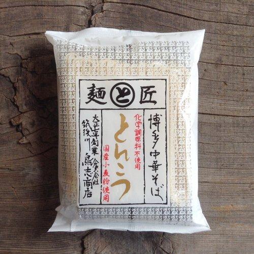 鳥志商店 / 博多中華そば とんこつ 113g(1食入)