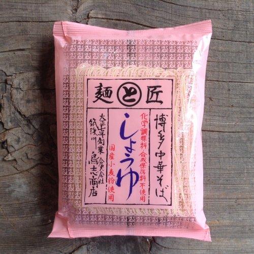 鳥志商店 / 博多中華そば しょうゆ118g(1食入)