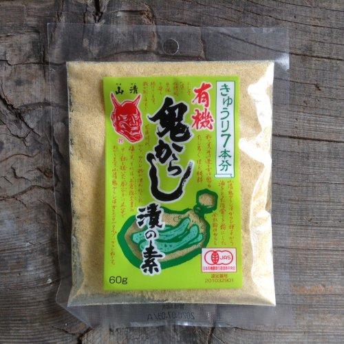 山清 / 有機 鬼からし漬の素 きゅうり用 60g