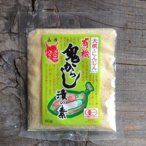 山清 / 有機 鬼からし漬の素 大根・にんじん用 60g