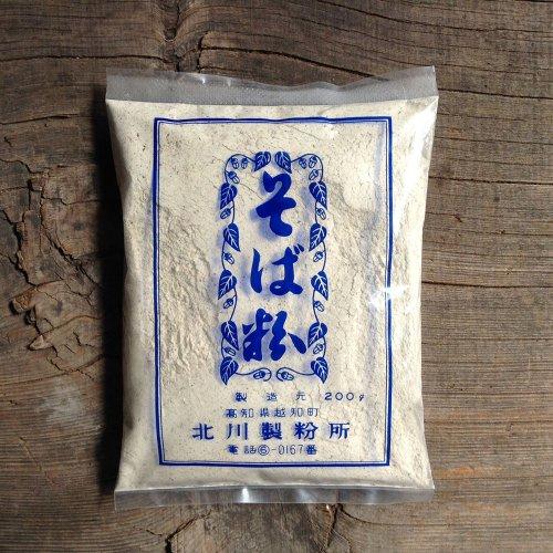 北川製粉所 / そば粉 200g