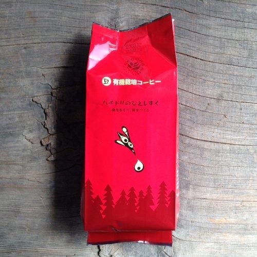 ウインドファーム / 有機栽培コーヒー ハチドリのひとしずく(豆) 200g