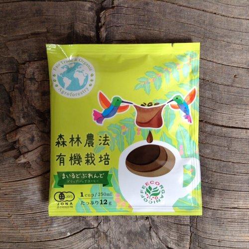 ウインドファーム / 森林農法・有機栽培 まいるどぶれんどドリップバッグコーヒー 12g(1杯分)