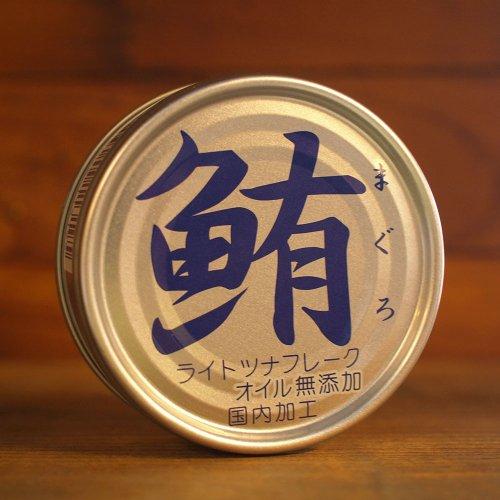 伊藤食品 / 鮪ライトツナフレーク オイル無添加 70g