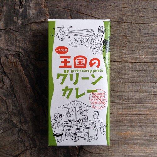 ヤムヤム / 王国のグリーンカレー 50g