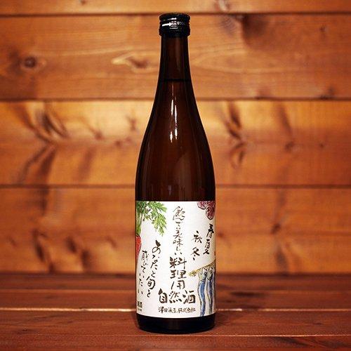 澤田酒造 / 料理用自然酒 720ml