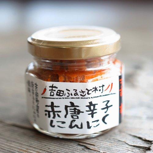 吉田ふるさと村 / 赤唐辛子にんにく 60g