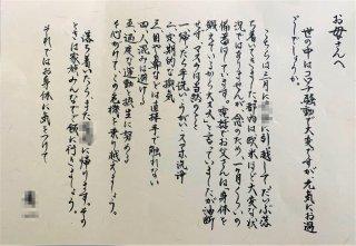 くらしの便り代筆 封筒宛名印刷 封入 発送代行有り (行書・筆ペン)