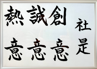 【A4サイズ・額付き(銀)】 白紙×黒文字 社是社訓・企業理念 等 代筆