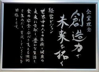 【A3サイズ・額付き(銀)】 黒紙×銀文字 社是社訓・企業理念 等 代筆