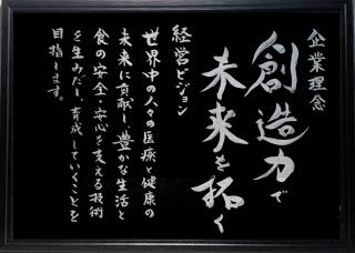 【A3サイズ・額付き(黒)】 黒紙×銀文字 社是社訓・企業理念 等 代筆