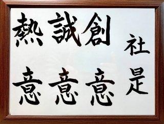 【A4サイズ・額付き(茶)】 白紙×黒文字 社是社訓・企業理念 等 代筆