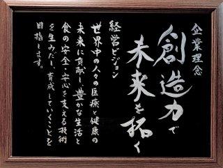 【A3サイズ・額付き(茶)】 黒紙×銀文字 社是社訓・企業理念 等 代筆