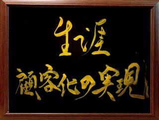 【B4サイズ・額付き(茶)】 黒紙×金文字 社是社訓・企業理念 等 代筆