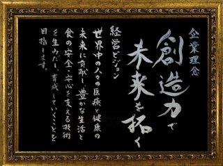 【A3サイズ・額付き(金)】 黒紙×銀文字 社是社訓・企業理念 等 代筆