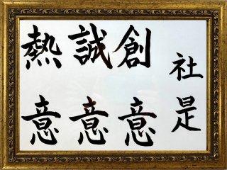 【A4サイズ・額付き(金)】 白紙×黒文字 社是社訓・企業理念 等 代筆