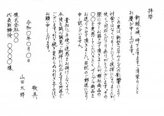 【5通】ビジネスレター※宛名変更のみ
