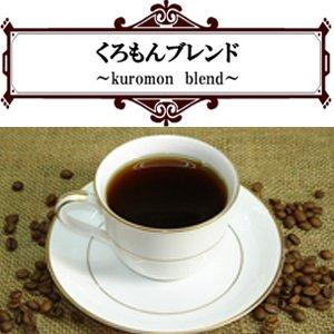 くろもんブレンド(200g)