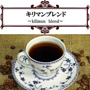 キリマンブレンド(200g)