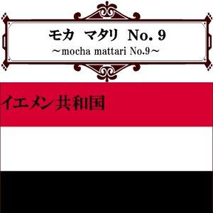 モカ・マタリNo.9(200g)