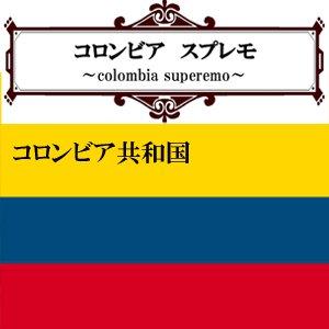 コロンビア・スプレモ(200g)