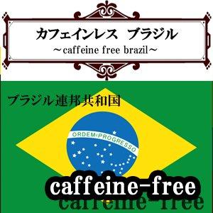 カフェインレス・ブラジル(200g)