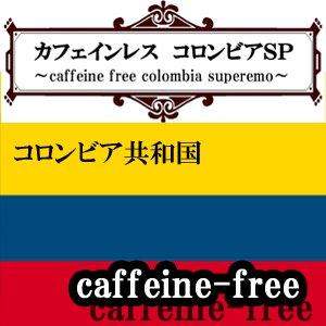 カフェインレス・コロンビアSP(200g)