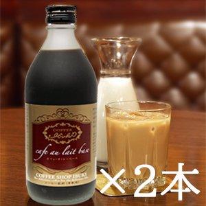 希少糖カフェオレベース(希釈用)×2本