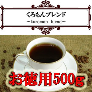 お徳用くろもんブレンド(500g)
