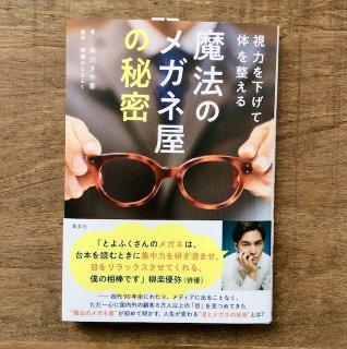 魔法のメガネ屋の秘密 (o)