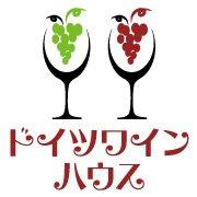 【ドイツワイン専門店】ドイツワインハウス