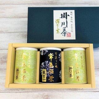 天下一・掛川の誉 【3缶セット】