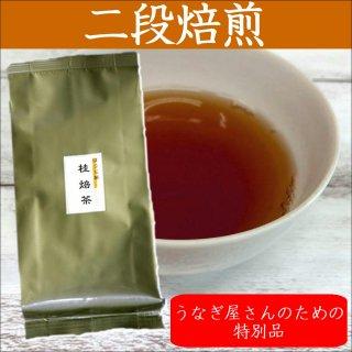 桂焙茶 200g