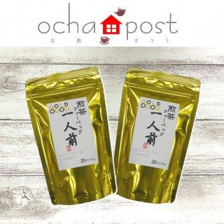 """煎茶ティーバッグ """"一人前"""" ゴールド 2袋セット"""