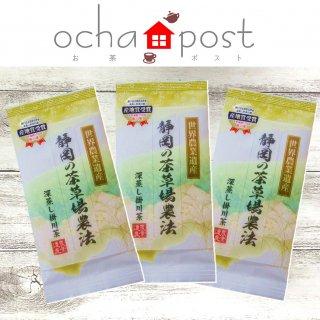 静岡の茶草場農法茶100g 3袋セット