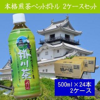 掛川茶ペットボトル 2ケース