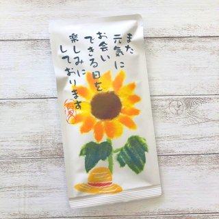 お茶メール(ひまわり)