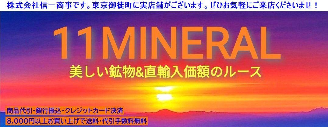 11MINERAL『一つ一つ厳選した鉱物、宝石、天然石ルース』