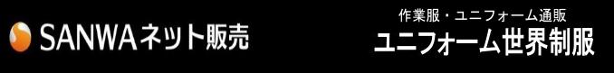 ユニフォーム世界制服